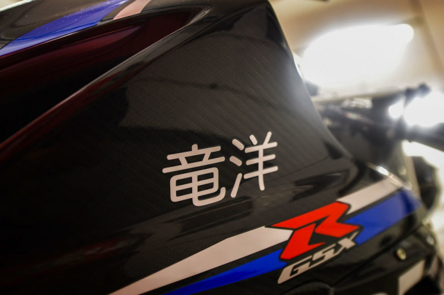 Suzuki GSXR1000R RYUYO phien ban gioi han chi 20 chiec - 6